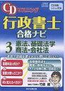 行政書士合格ナビ 3 憲法・基礎法学【1000円以上送料無料】