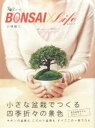 送料無料/盆栽ライフ 小さな盆栽でつくる四季折々の景色/小林健二