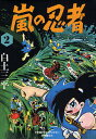 嵐の忍者 2 復刻/白土三平【1000円以上送料無料】