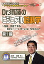 Dr.須藤のビジュアル診断学 1【1000円以上送料無料】
