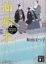 猫始末/和田はつ子【1000円以上送料無料】