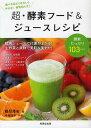 超・酵素フード&ジュースレシピ/鶴見隆史/牛尾理恵【1000円以上送料無料】