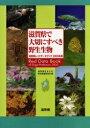 琵琶湖を戻す会は滋賀県よりしが生物多様性大賞の特別賞をいただきました。