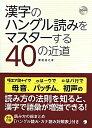 送料無料/漢字のハングル読みをマスターする40の近道/兼若逸之