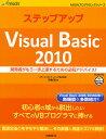 ステップアップVisual Basic 2010 開発者がもう一歩上達するための必読アドバイス!/矢嶋聡【1000円以上送料無料】
