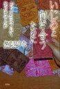 いじめと向き合うために 「いじめ」について学びませんか/相元ひなた【1000円以上送料無料】