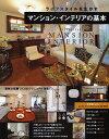 ライフスタイルを生かすマンション・インテリアの基本【1000円以上送料無料】