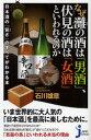 書, 雜誌, 漫畫 - 送料無料/なぜ灘の酒は「男酒」、伏見の酒は「女酒」といわれるのか 日本酒の『旨さ』のすべてがわかる本/石川雄章