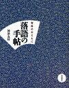 落語の手帖 寄席のおともに/神津友好【1000円以上送料無料】