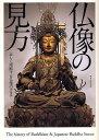 仏像の見方 正しく理解する仏像のカタチ/澤村忠保【1000円以上送料無料】