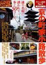 京の町家小路散歩【1000円以上送料無料】