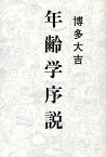 年齢学序説/博多大吉【後払いOK】【1000円以上送料無料】
