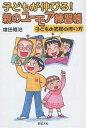 送料無料/子どもが伸びる!親のユーモア練習帳 子どもの笑顔の作り方/増田修治