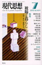 現代思想 vol.40−9