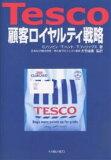 【1000以上】Tesco顧客ロイヤルティ戦略/C.ハンビィ