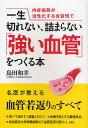 書, 雜誌, 漫畫 - 送料無料/一生切れない、詰まらない「強い血管」をつくる本 内皮細胞が活性化する食習慣で/島田和幸