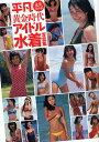 【1000円以上送料無料】黄金時代アイドル水着写真集 平凡SPECIAL 永久保存版