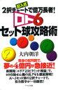 【1000円以上送料無料】ロト6セット球攻略術 2択チャートで億万長者! 記入式/大内朝洋