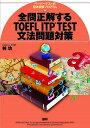 全問正解するTOEFL ITP TEST文法問題対策 ペーパーテスト式団体受験プログラム/林功【1000円以上送料無料】