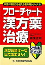 送料無料/フローチャート漢方薬治療/新見正則