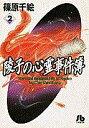 送料無料/陵子の心霊事件簿 2/篠原千絵