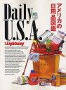 Daily U.S.A.アメリカの日用品図鑑【1000円以上送料無料】