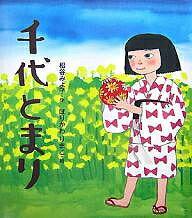 千代とまり/松谷みよ子/ほりかわりまこ【1000円以上送料無料】