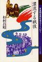 漂流する戦後 天皇制市民社会はどこへ行く【1000円以上送料無料】