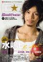 グッカム Vol.13(2010WINTER)【1000円以上送料無料】