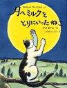 月へミルクをとりにいったねこ/アルフレッド・スメードベルイ/たるいしまこ/ひしきあきらこ【1000円以上送料無料】