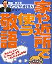 金田一先生の使ってのばそう日本語力 5/梅澤実【1000円以上送料無料】