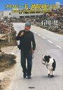 フリスビー犬 被災地をゆく 東日本大震災 写真家と空飛ぶ犬 60日間の旅/石川梵【1000円以上送料無料】