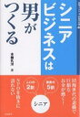 シニアビジネスは男がつくる/本郷孔洋【1000円以上送料無料】