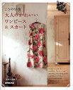 大人のかわいいワンピース&スカート/こうの早苗【1000円以上送料無料】