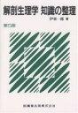解剖生理学知識の整理/伊東一郎【1000円以上送料無料】