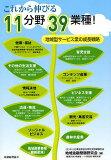 【1000以上】これから伸びる11分野39業種! 地域型サービス業の成長戦略/中小企業診断協会東京支部城西支会地域金融