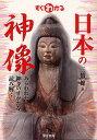 すぐわかる日本の神像 あらわれた神々のすがたを読み解く/三橋健【1000円以上送料無料】