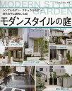 送料無料/モダンスタイルの庭 シンプルモダン・ナチュラルモダン…現代住宅に調和した庭
