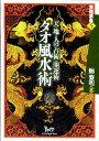 タオ風水術/鮑黎明【1000円以上送料無料】