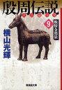 殷周伝説 太公望伝奇 9/横山光輝【1000円以上送料無料】