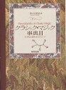 クラシック・マジック事典 2/松田道弘【1000円以上送料無料】