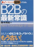B&Tブックス【1000以上】あっ!という間にわかる図解B2Bの最新常識/鈴木邦成