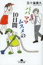 パパママムスメの10日間/五十嵐貴久【1000円以上送料無料】
