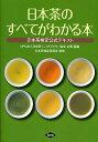 送料無料/日本茶のすべてがわかる本 日本茶検定公式テキスト