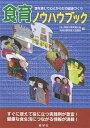 食育ノウハウブック 食を通して心とからだの健康づくり/神奈川県栄養士会地域活動栄養士協議会【1000