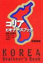 コリアビギナーズブック 韓国・北朝鮮をめぐる「?」が一気に「!」に変わる/花房孝典【後払いOK】【1...