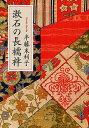 文庫, 新書 - 送料無料/漱石の長襦袢/半藤末利子