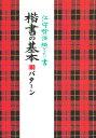 楷書の基本100パターン/江守賢治【1000円以上送料無料】