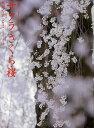サクラ さくら 桜 写真集/隔月刊『風景写真』編集部【1000円以上送料無料】