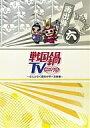 戦国鍋TV〜なんとなく歴史が学べる映像〜再出陣!六【後払いOK】【1000円以上送料無料】